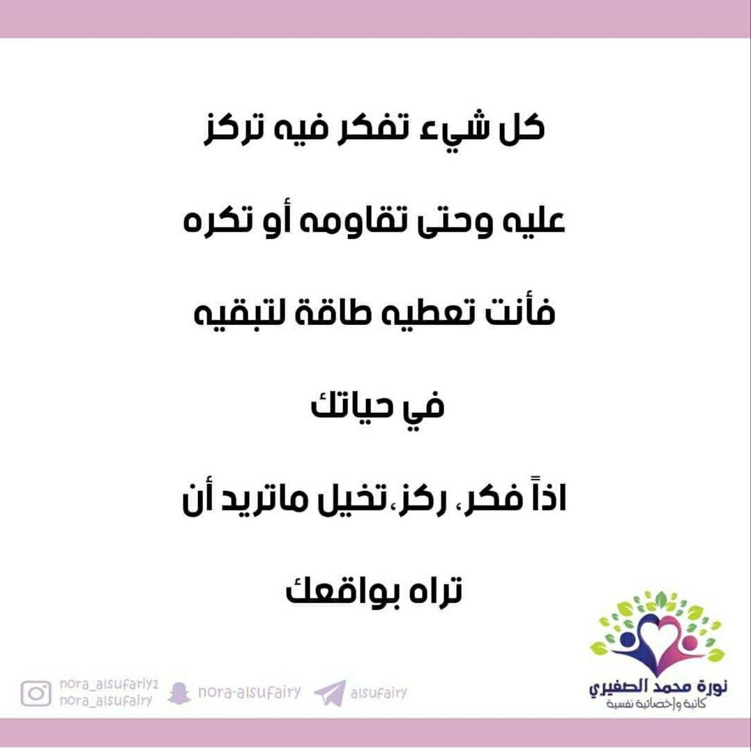 Pin By Meziani Soundous On تنمية روحية Arabic Words Personality Development Positivity