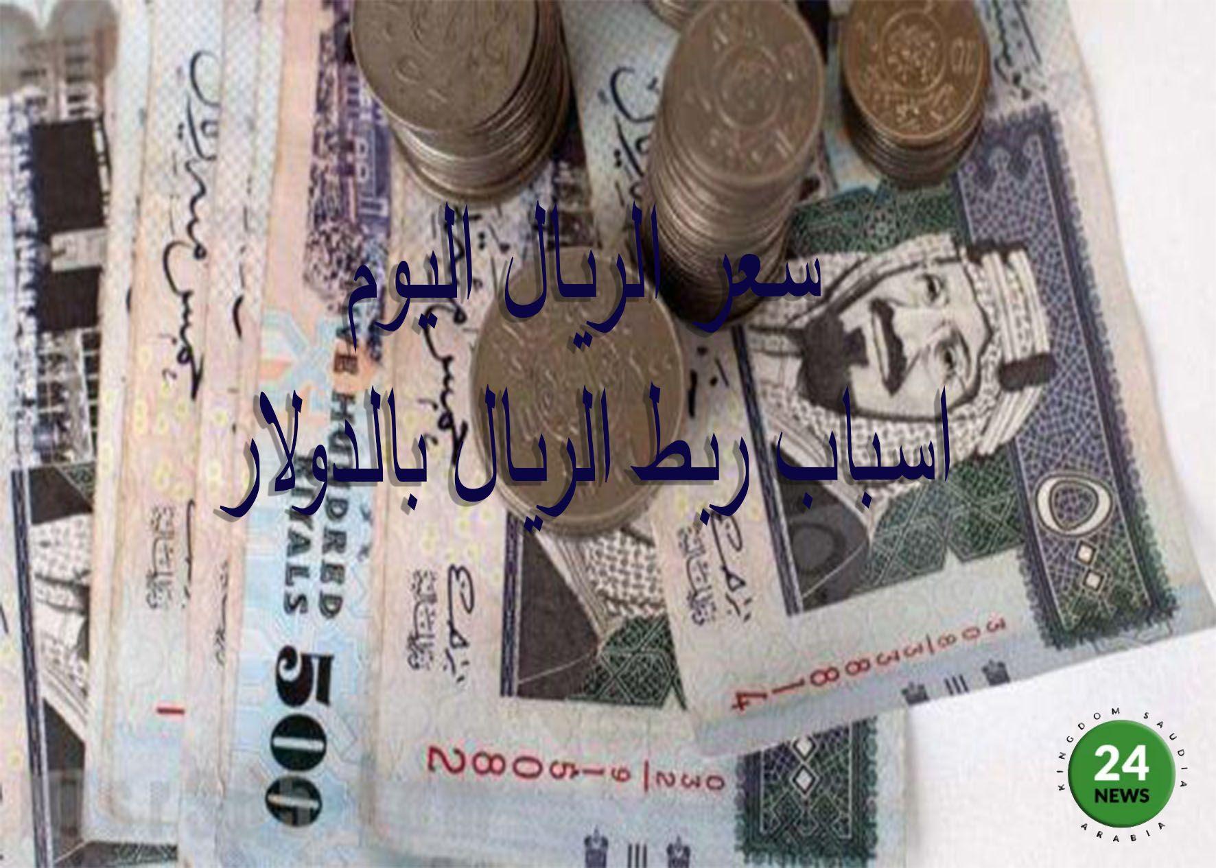 سعر الريال اليوم اسباب ربط الريال بالدولار Trading