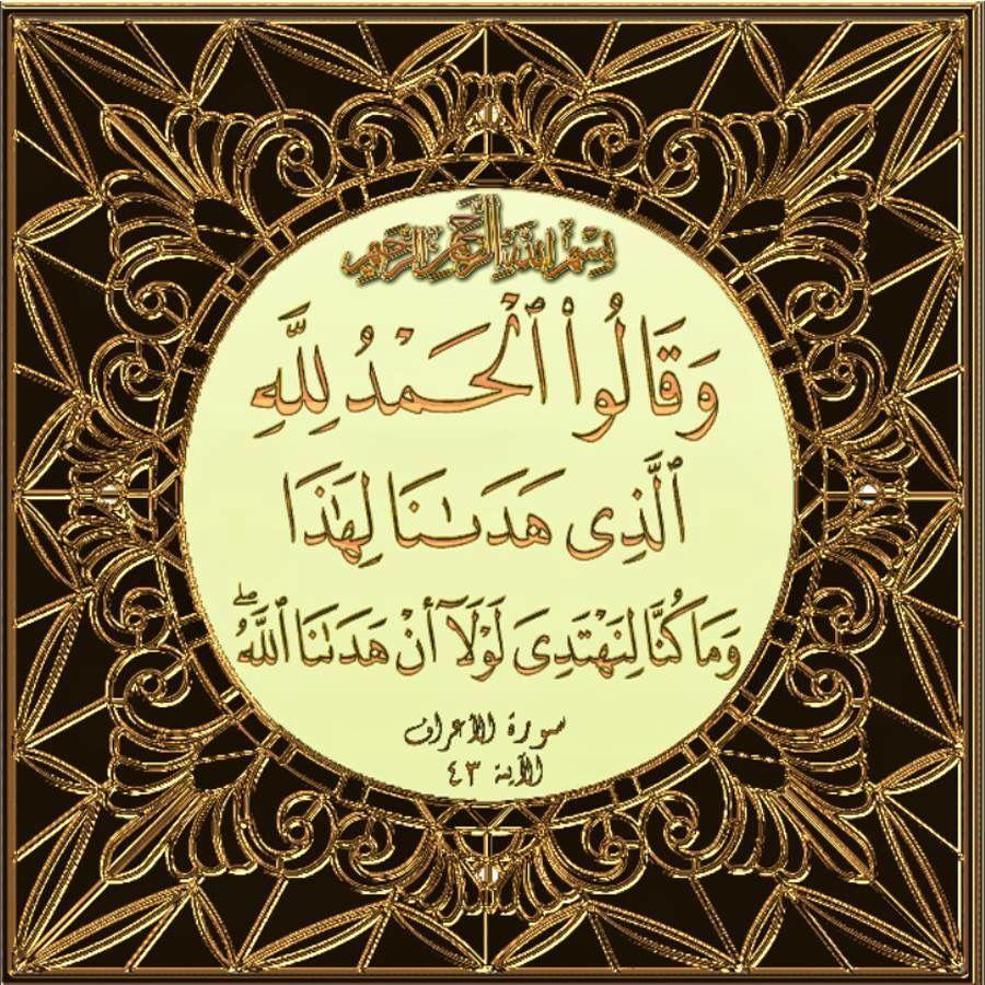 ٤٣ الأعراف Islamische bilder, Bilder, Islam