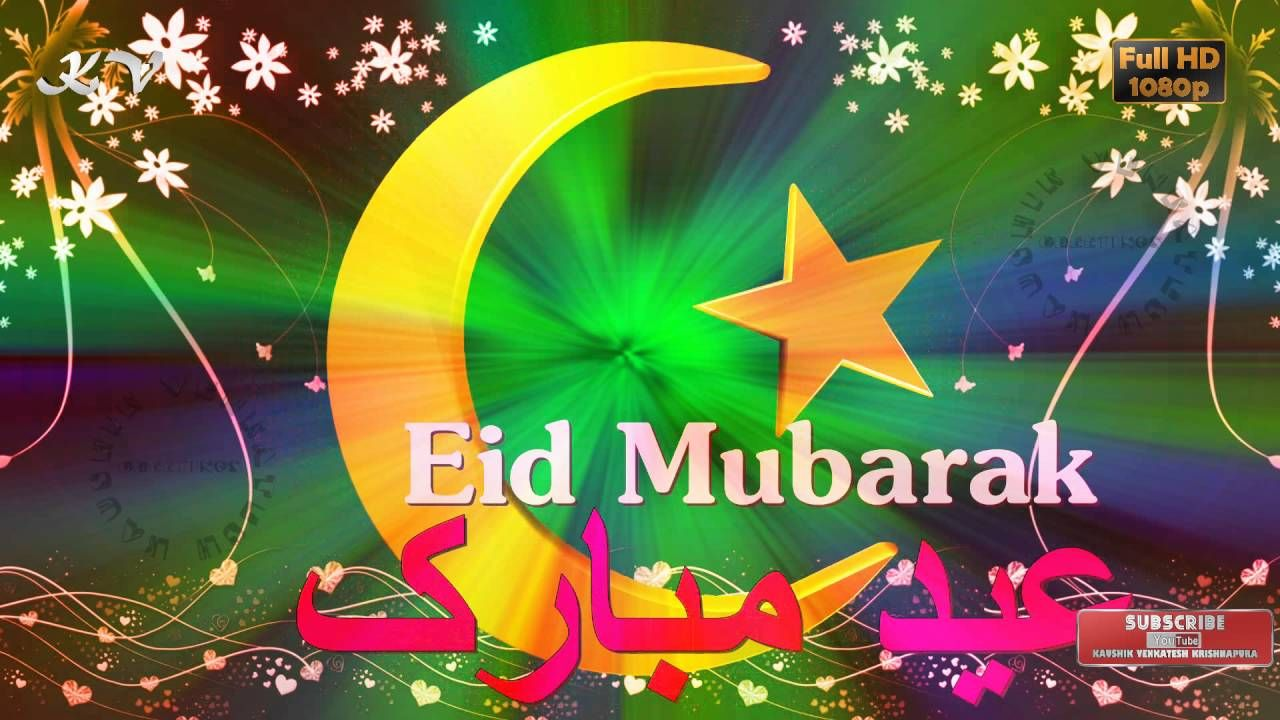 Happy Eid Eid Wishes Eid Greetings Eid Ul Fitr Animation