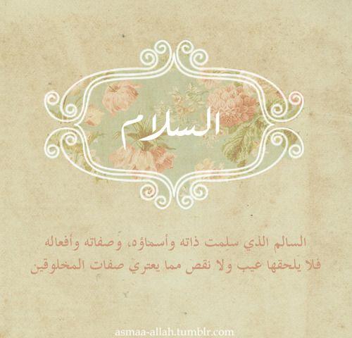 من أسماء الله تعالى السلام فالسلام اسم من أسماء الملك سبحانه هو الله الذي لا إله إلا Islam Quran Beautiful Names Of Allah Islamic Inspirational Quotes