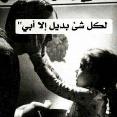 إلا أبي | إلى أبي❤ | Arabic love quotes, I miss my dad