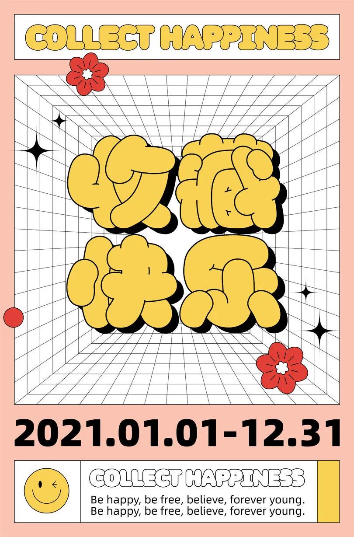 字体版式课3期优秀作业-海报篇