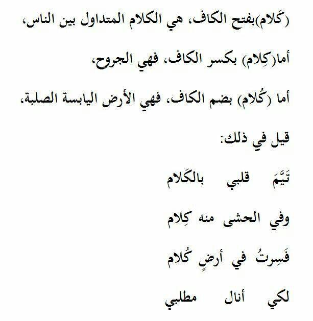 جمال اللغة العربية Quotes Arabic Lessons Arabic Quotes