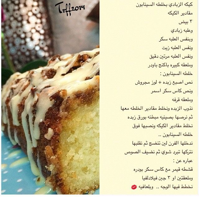 كيكة الزبادي بالسينمون Food Drinks Dessert Dessert Ingredients Sweets Recipes