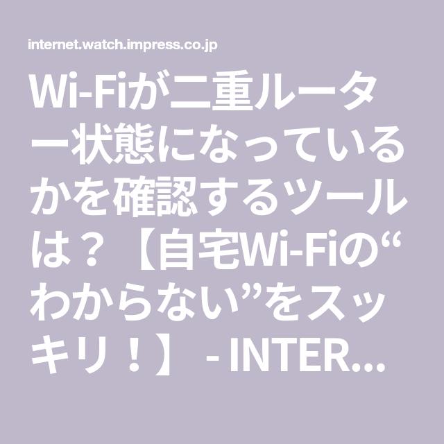 Wi Fiが二重ルーター状態になっているかを確認するツールは 自宅wi
