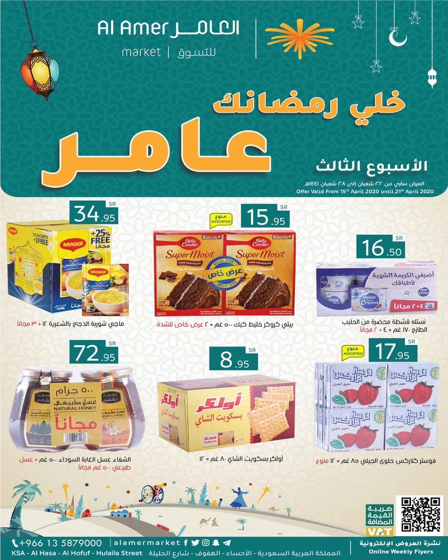 عروض رمضان عروض العامر ماركت الاسبوعية الاربعاء 15 4 2020 الاسبوع الثالث عروض اليوم Ramadan Offer Moist
