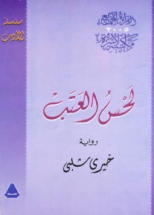 لحس العتب Arabic Calligraphy Books