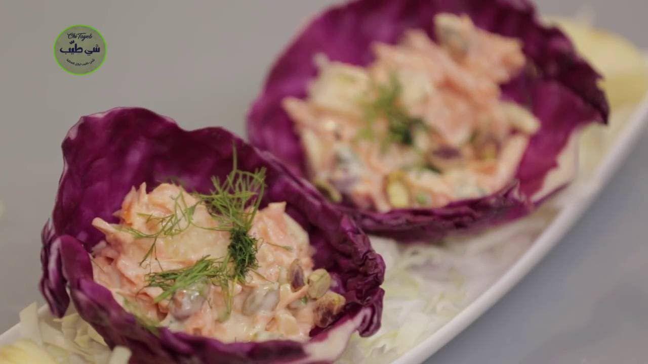 سلطة الملفوف و الأناناس مقبلات شي طيب Food Cabbage Vegetables