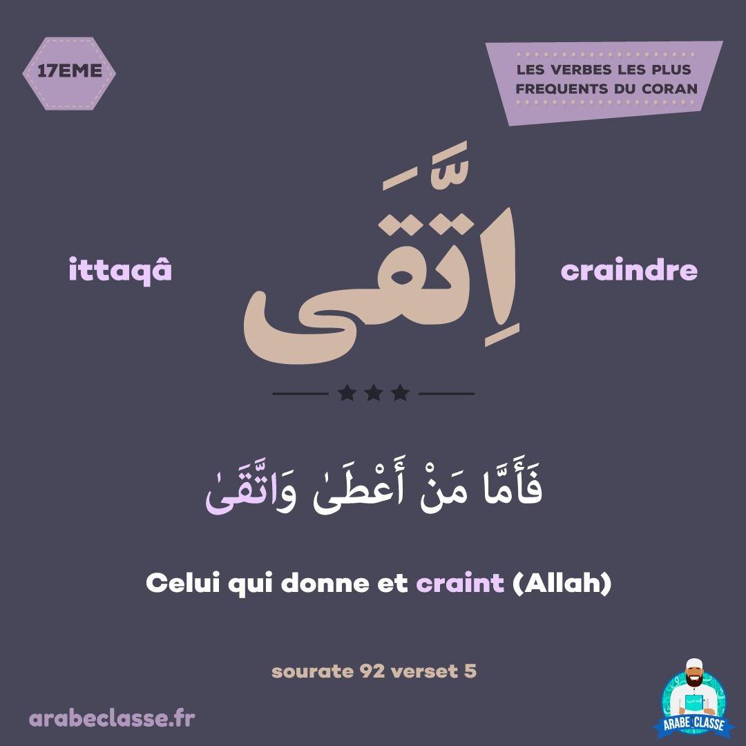 Les Verbes Du Coran Les Plus Frequents Craindre Apprendre L Arabe Islamic Inspirational Quotes Cours D Arabe