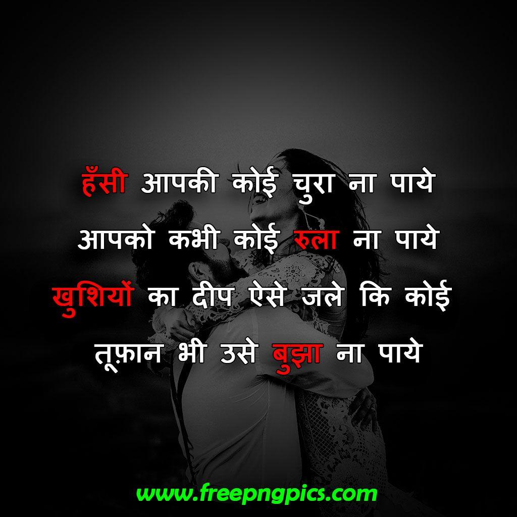 Girl Impress Shayari Romantic Shayari Love Messages For Her Romantic Shayari In Hindi