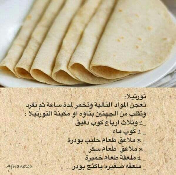 خبز التورتيلا Food Receipes Diy Food Recipes Cookout Food