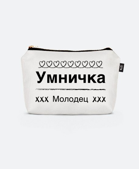 Photo of Cosmetic bag Umnichka Well done – Clothing and accessories