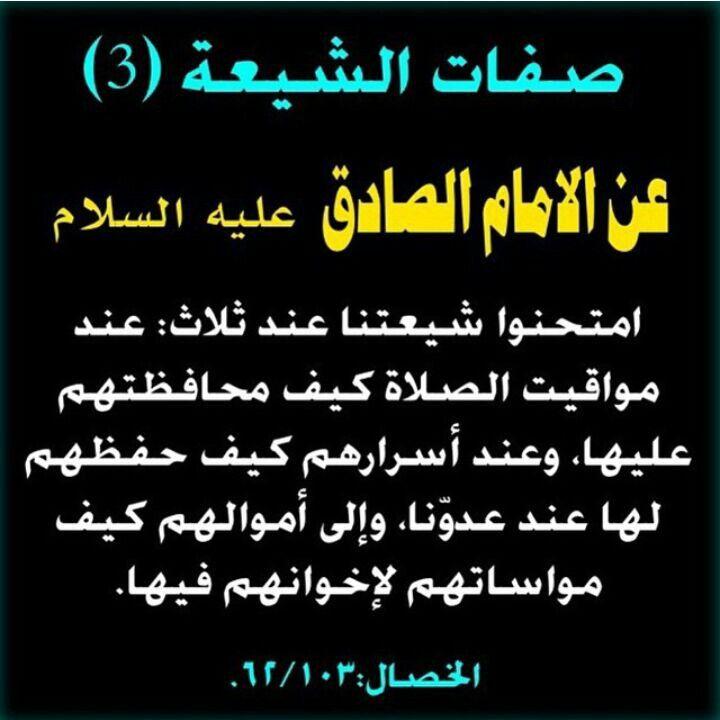 الامام جعفر الصادق عليه السلام Talking Quotes Funny Arabic Quotes Arabic Words