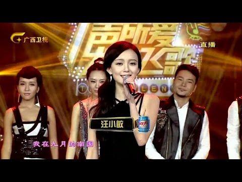 汪小敏 2013年第二季 一聲所愛·大地飛歌全紀錄 華麗蛻變 - YouTube