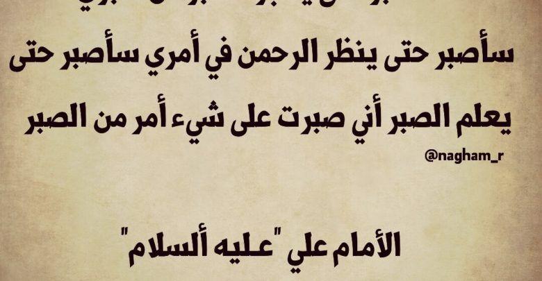 شعر عن الصبر والرضا بقضاء الله عز وجل Islam Facts Arabic Calligraphy Facts