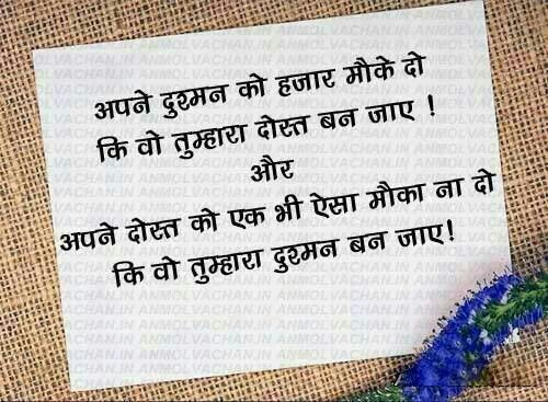 Get Well Soon Quotes In Hindi With Images