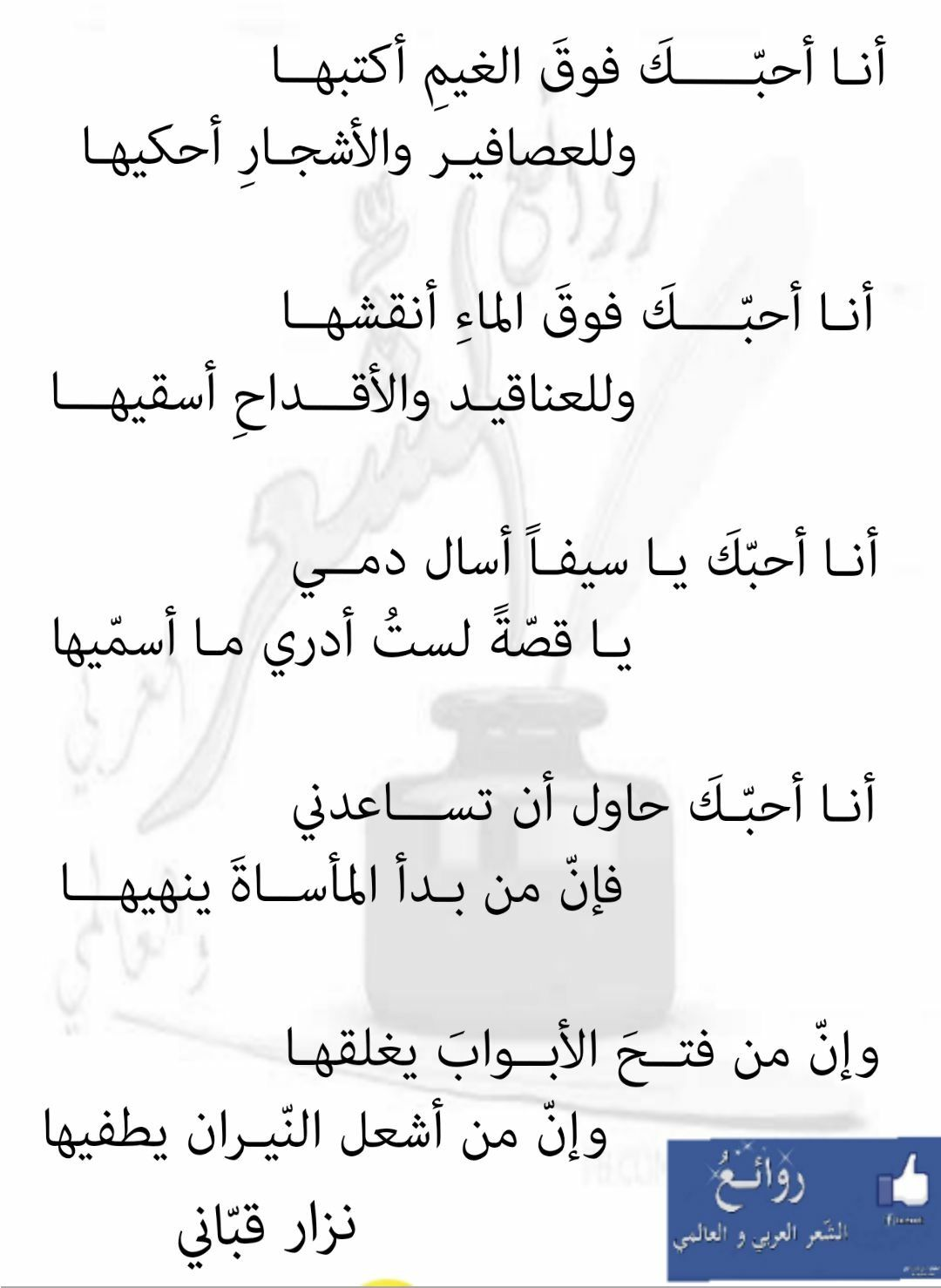 Romantic phrases in arabic
