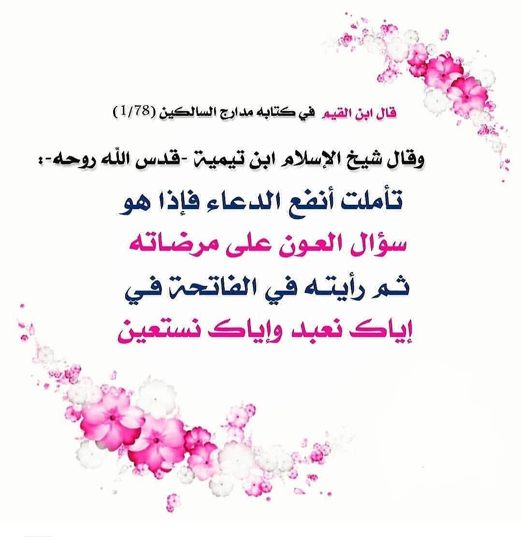 Pin By عبق الورد On حكم وأقوال Beautiful Words Words Beautiful