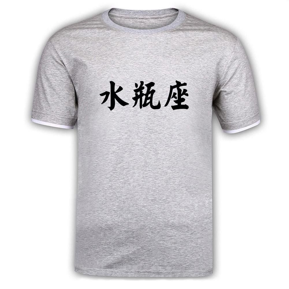 Jidig Man Chinese Characters Symbol Of Aquarius Mercerized Cotton T