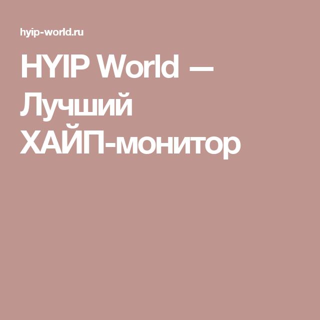 Hyip мониторинг wmz как заработать на бабник.ком
