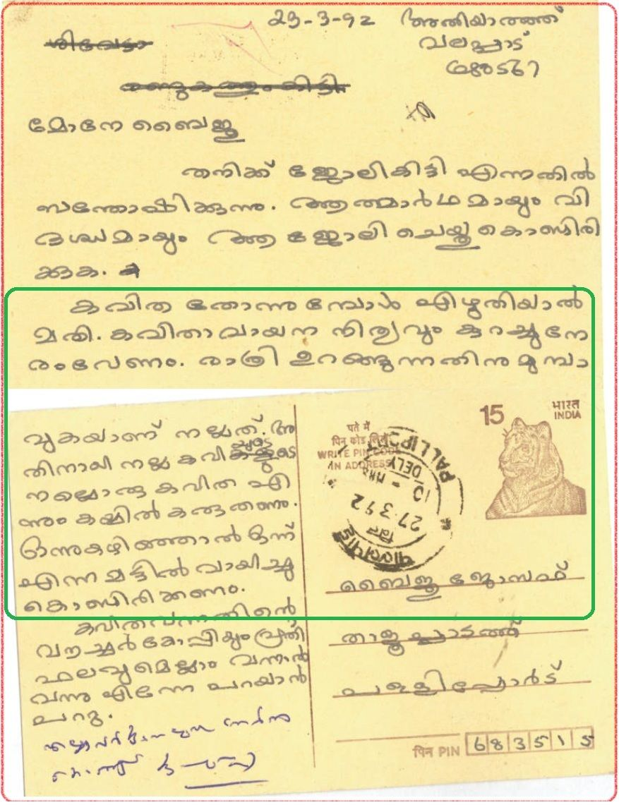 Letter From Kunjunni Mash Good Advice To Budding Poets Write