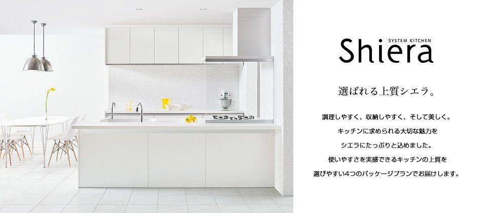 キッチン Lixil シエラ 換気扇はサンワカンパニー ミニマル に決定 キッチン システムキッチン オシャレな家