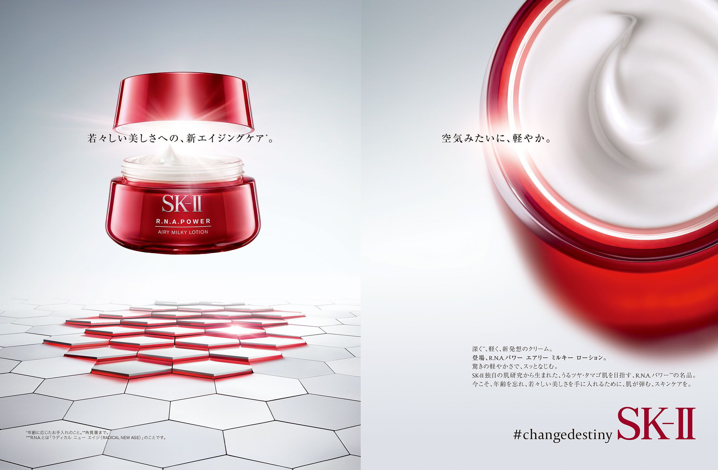Photo of [Advertising] SKII Airy Milky Lotion — Nori Inoguchi