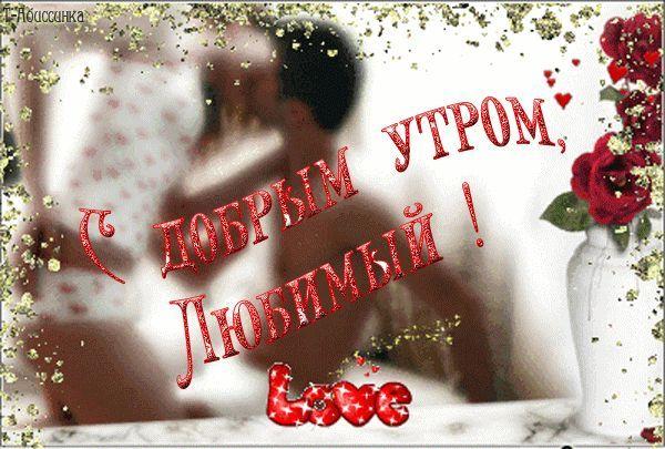 Gifka S Dobrym Utrom Lyubimyj Novye Citaty Utrennie Soobsheniya