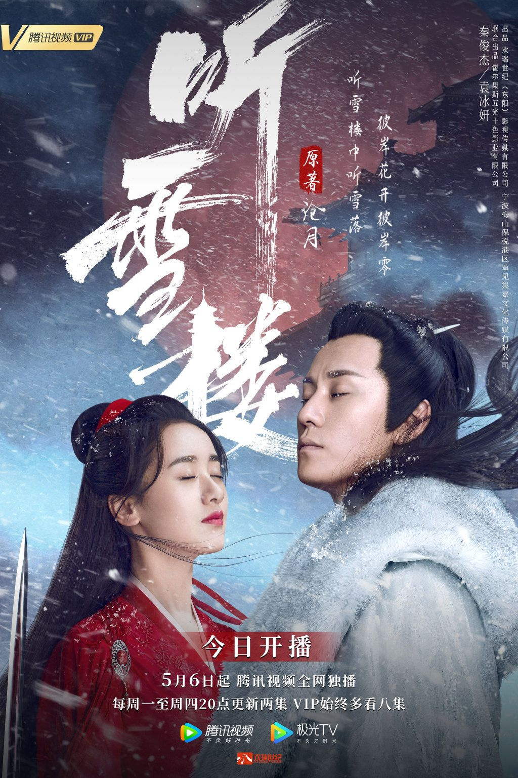 Idea By Ann Lim On Chinese Drama Film Pictures Chinese Movies