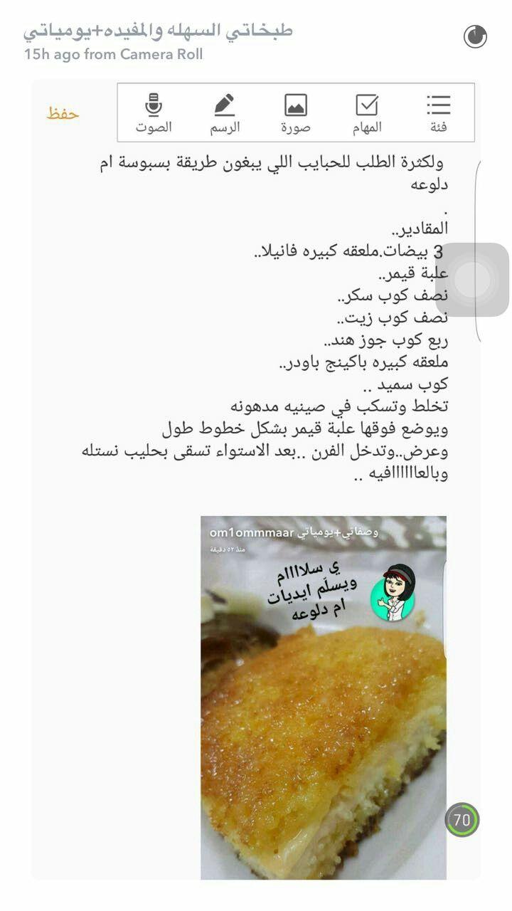 Pin By Duha Ahmed On Arabic Recipes Arabic Food Food Recipes