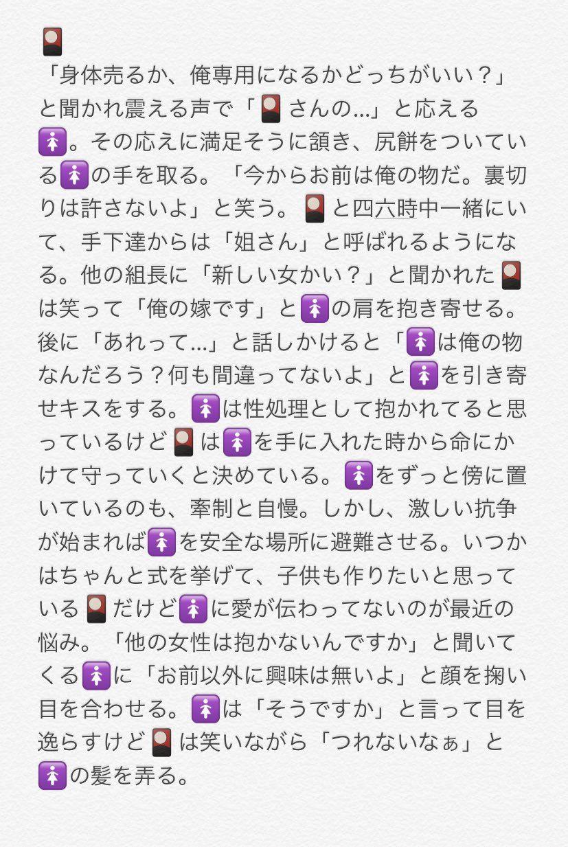 竈門 炭 治郎 夢 小説