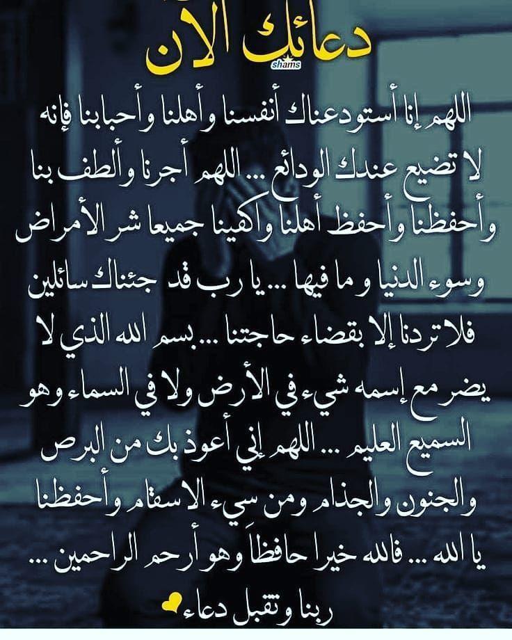 دعاء جميل جدا في وقت استجابه يا رب استجب لي ما أعجز عن قوله أنت أعلم بكل دعوة تحتبس في قلبي و ﻻ أعرف كيف Cool Words Quran Quotes Romantic