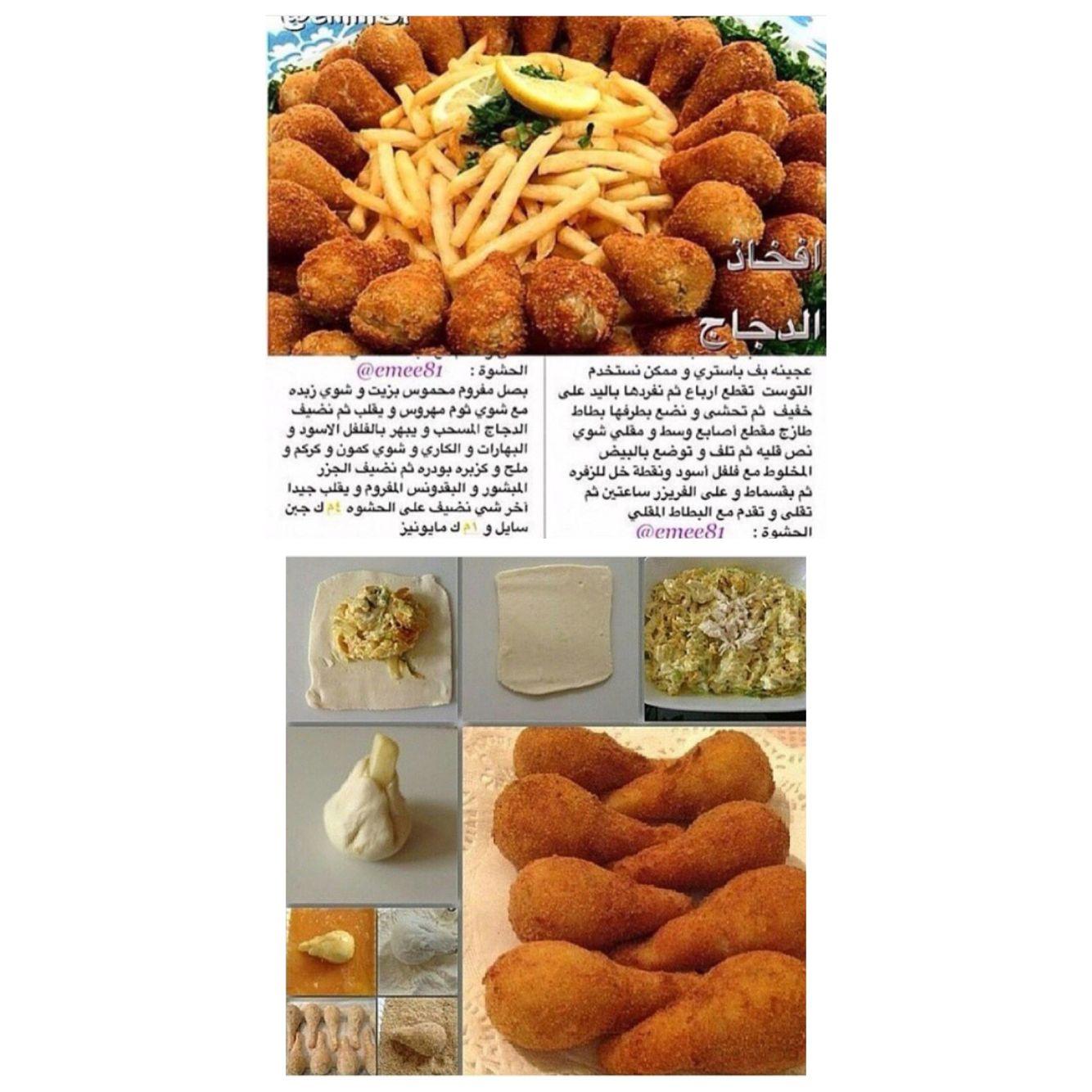 أفخاذ الدجاج Arabic Food Food Vegetables