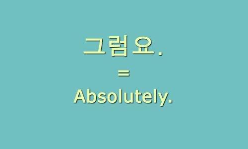 """Absolutely"" in Korean. #korean #koreanlanguage #한국어 #language"