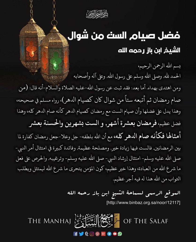فضل صيام الست من شوال الشيخ ابن باز رحمه الله Drop Earrings Photo