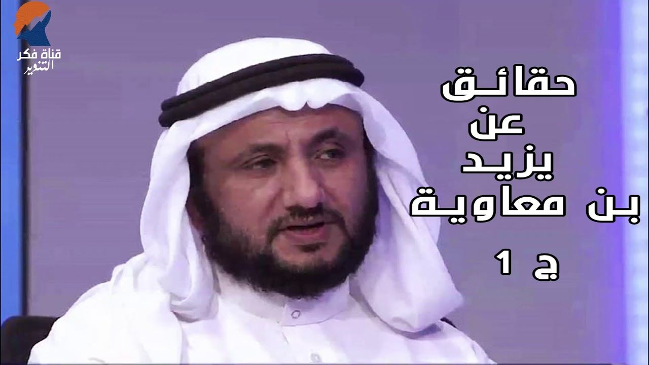 حقائق عن يزيد بن معاوية ج 1 حسن فرحان المالكي Shia Muslim Alia Movie Posters