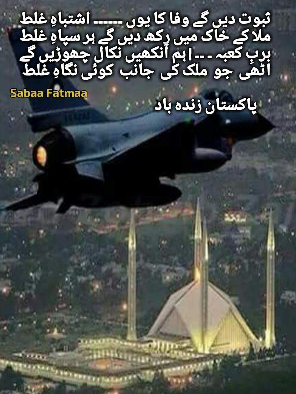 Pin by Sabaa Fatmaa on محبت فاتحِ عالم Pakistan army