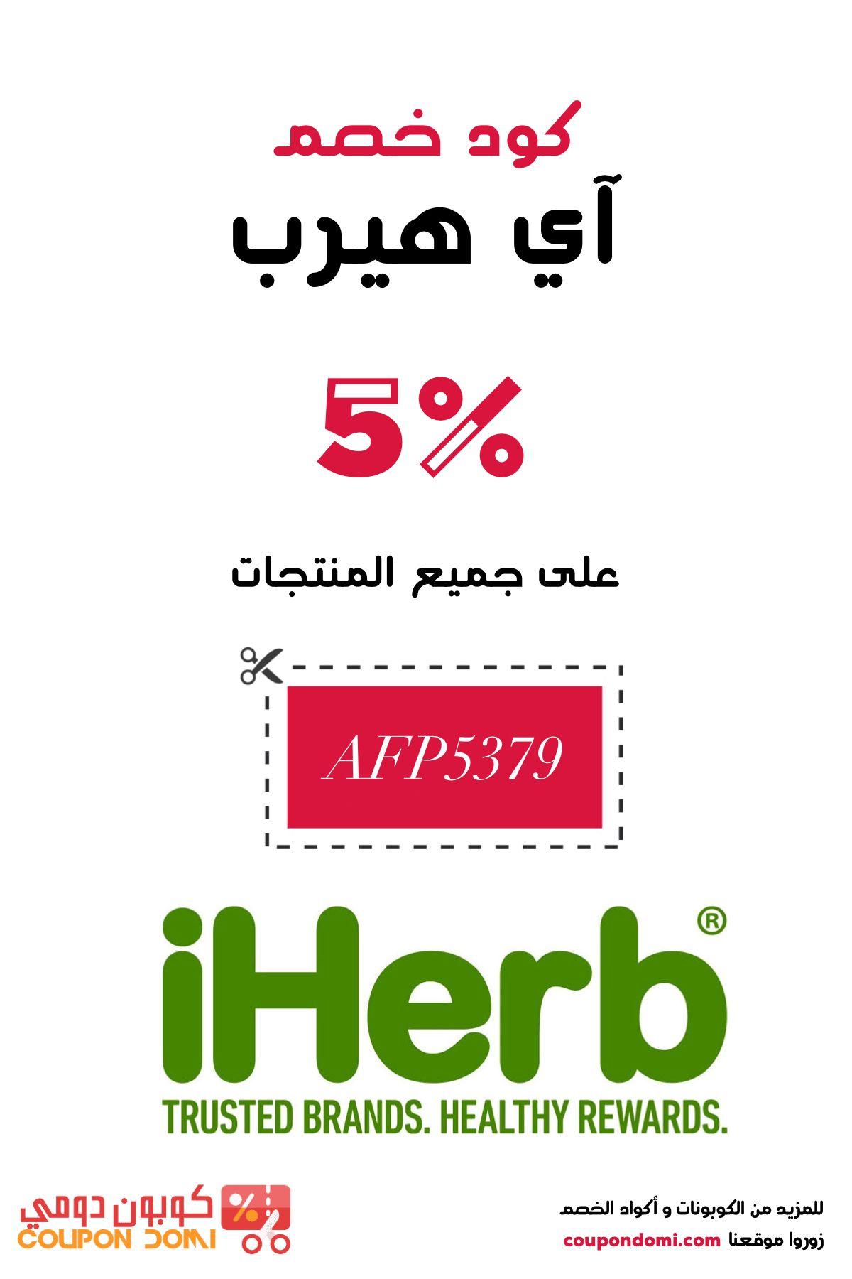 كود خصم اي هيرب 5 على جميع المشتريات من Iherb Trusted Brands Iherb
