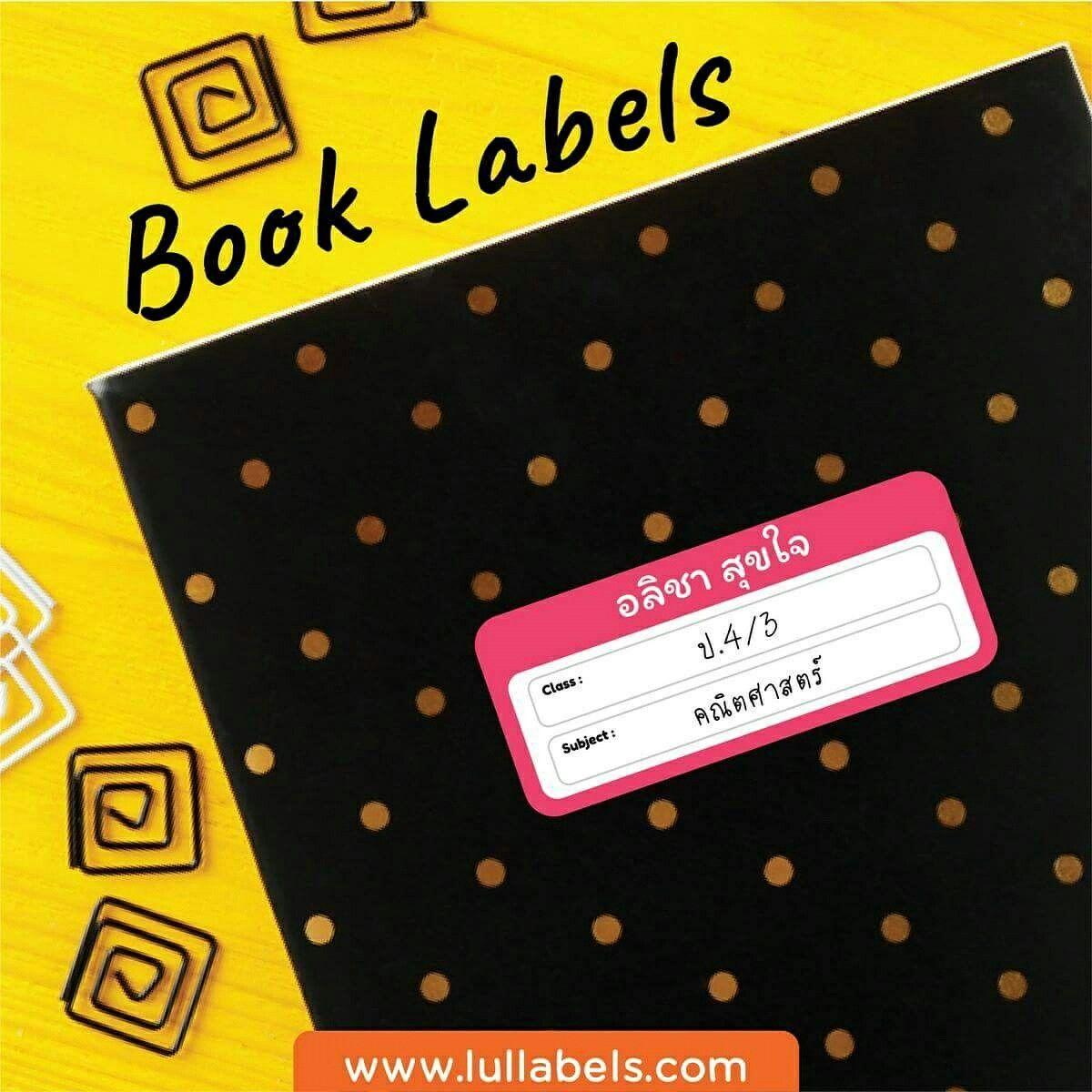 สติ๊กเกอร์ป้ายชื่อติดหนังสือ (Book labels ) คุณสมบัติติด