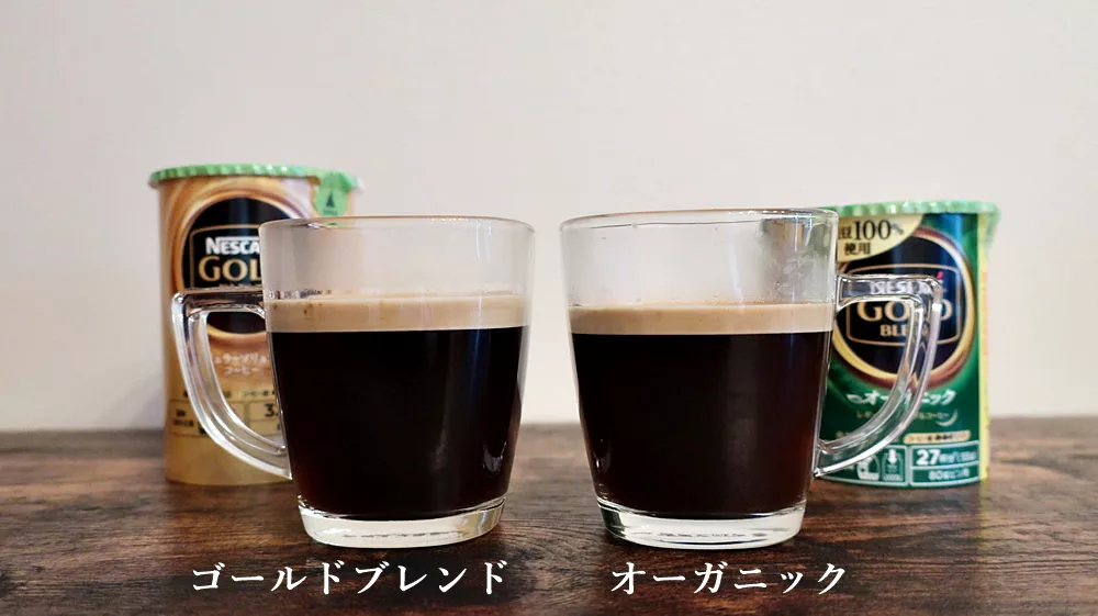 ネスカフェゴールドブレンド オーガニックを口コミレビュー 値段や味を比較 Coffee Ambassador コーヒーアンバサダー 2020 ネスカフェ コーヒーマシン オーガニック
