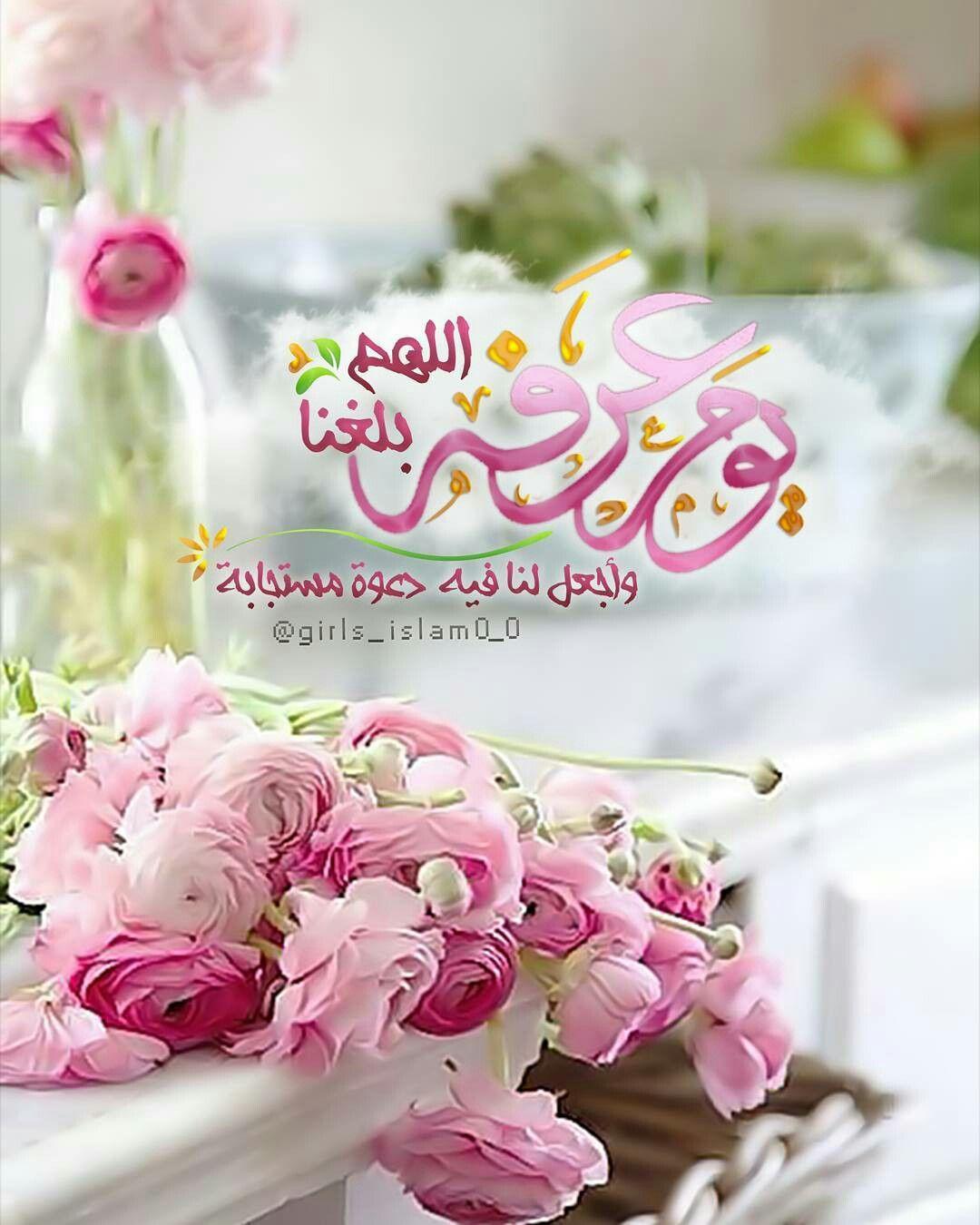 اللهم اجعل لنا فيه دعوات مستجابة Happy Eid Eid Cards Arabic Love Quotes