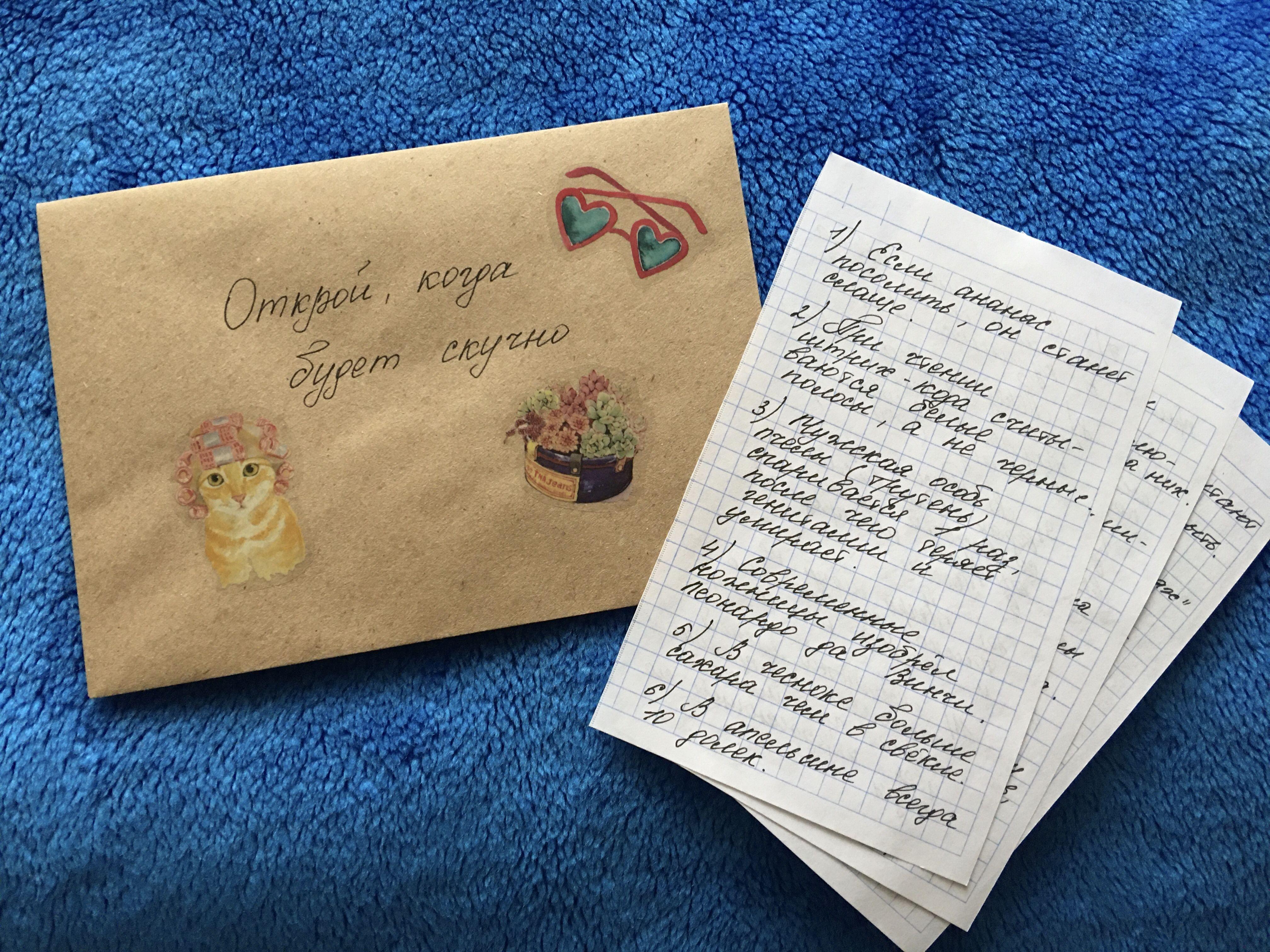 Оригинальное поздравление в конверте