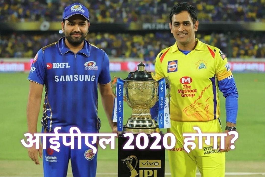 IPL 2020 T20 वर्ल्ड कप भारत दो खेला जाएगा, आईपीएल 2020