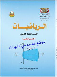 تحميل كتاب الرياضيات للصف الثالث الثانوي علمي Pdf ـ اليمن Math Books Physics Books Pdf Books Reading