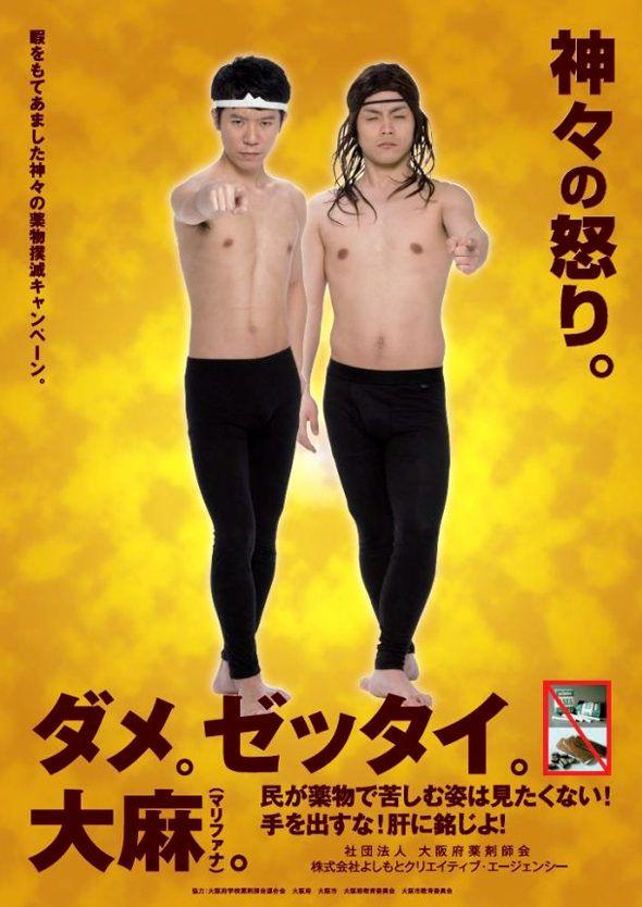 画像 大阪府警も凄いが 大阪薬剤師会はさらに斜め上を行く 薬物 ポスター 薬剤師
