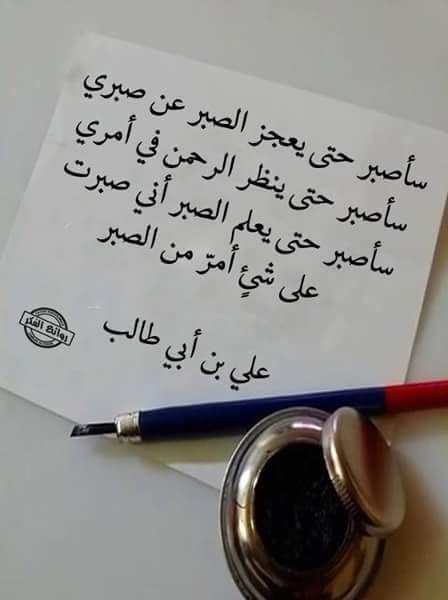 علي بن ابي طالب عليه السلام Ali Quotes Funny Arabic Quotes Words Quotes