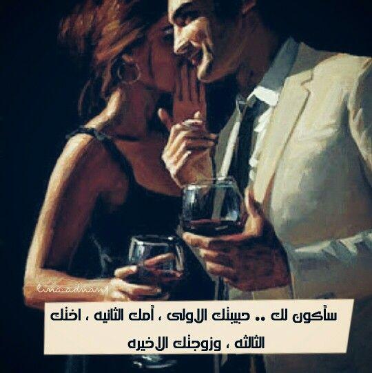 سأكون لك .. ♡