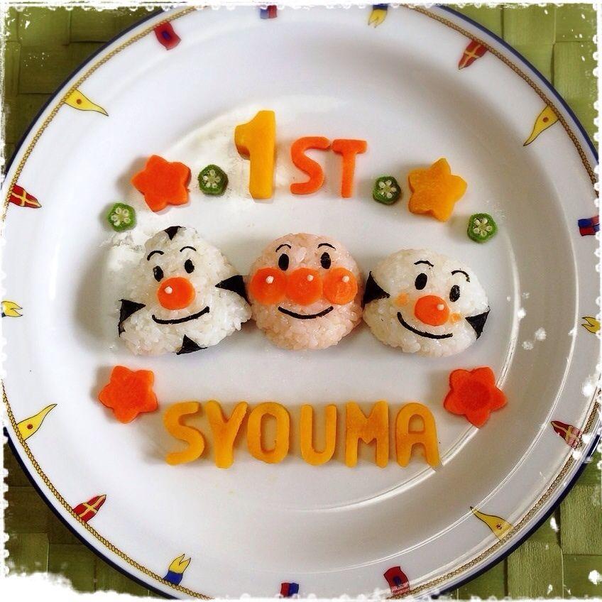 祝 1歳 誕生日の朝ごはん ペコリ By Ameba 手作り料理写真と簡単レシピでつながるコミュニティ 誕生日ご飯 誕生日 料理 誕生日 メニュー