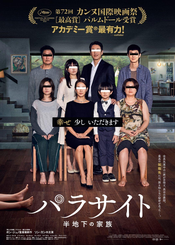 2020年最新版 Starthome編集部員が選ぶ韓国映画の名作ベスト3は 2020 韓国 映画 映画 映画 まとめ